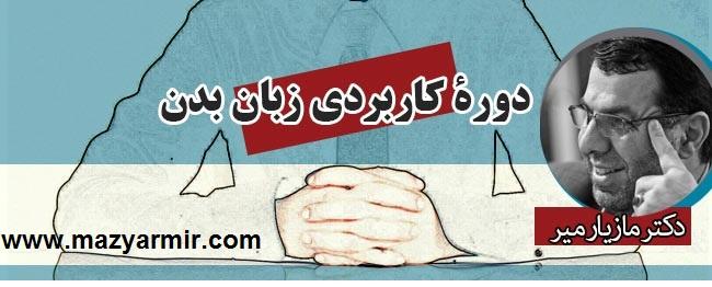 زبان بدنفزبان خاموش ، زبان رفتار، ارتباطات غیرکلامی، ارتباطات موثر، مردزبان بدن ایران