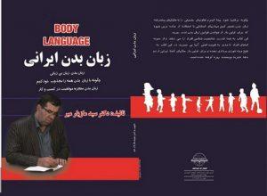 کتاب زبان بدن ایرانی