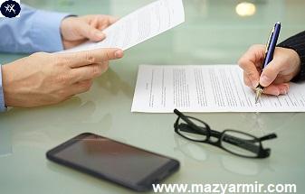 نمونه ها و انواع قراردادهای آموزشی و مشابه نوشته مازیار میر