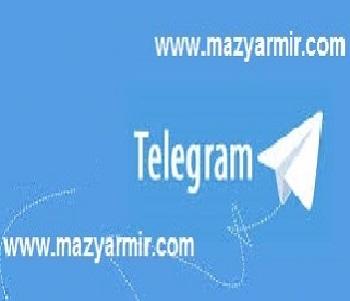 رمز و رازهای تلگرام