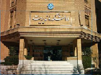 نمونه سوالات مذاکره دانشجویان DBA دانشکده مدیریت دانشگاه تهران