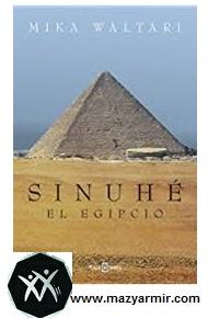 سینوهه