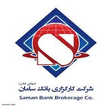 کارگاه پیشرفته ارتباطات غیر کلامی برای مدیران کارگزاری بانک سامان