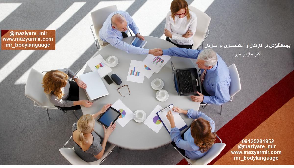 کارگاه ایجادانگیزش در کارکنان و اعتمادسازی در سازمان