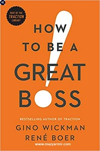 خلاصه کتاب How to be better boss
