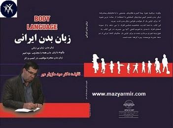 بهترین کتاب زبان