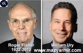 مذاکره راجر فیشر و ویلیام یوری