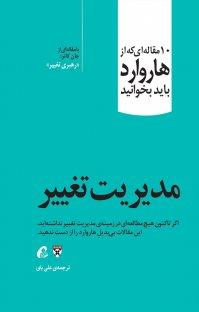 کتاب مدیریت تغییر