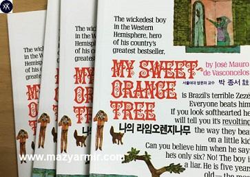 خلاصه کتاب درخت زیبای من نوشته ژوزه مائورو ده واسکونسلوس