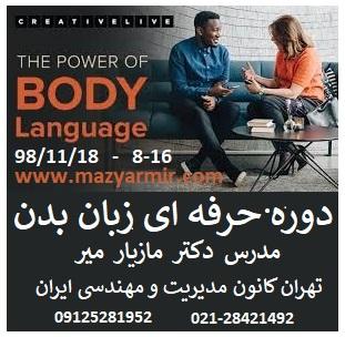 آموزش زبان بدن حرفه ای