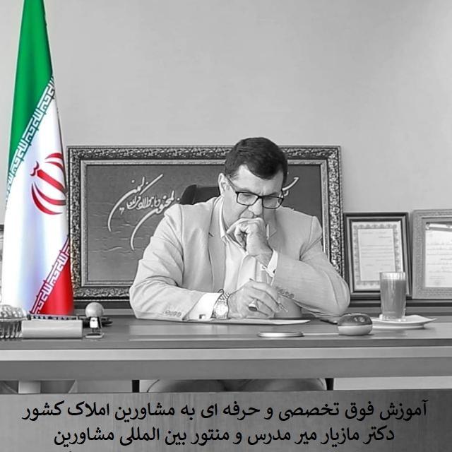 کارگاه اصول و فنون مذاکره در شرکت توزیع نیروی برق استان خراسان جنوبی