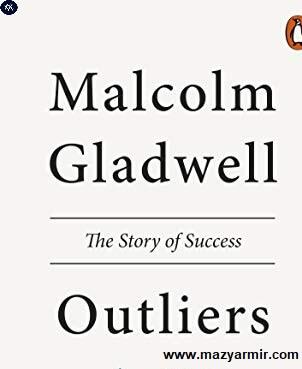 خلاصه کتاب استثنایی ها نوشته مالکوم گلدول