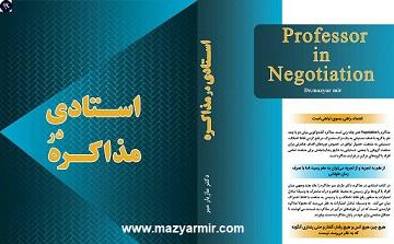 بهترین کتابهای مذاکره برای استادی در مذاکره