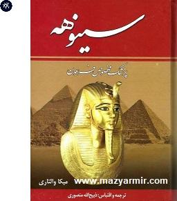 خلاصه کتاب سینوهه نوشته ذبیح الله منصوری