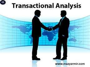 تحلیل رفتار متقابل یا (Transactional Analysis (TA