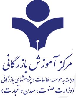 دوره ارتباط موثر مرکز آموزش بازرگانی تهران